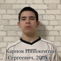 Карпов Иннокентий Сергеевич