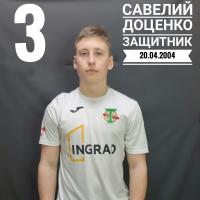 Доценко Савелий Викторович