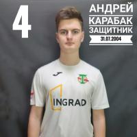 Карабак Андрей Романович