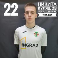 Куляшов Никита Дмитриевич