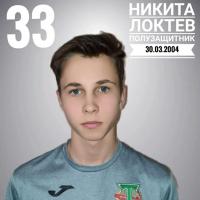 Локтев Никита Михайлович