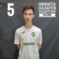 Назаров Никита Витальевич