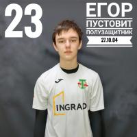 Пустовит Егор Сергеевич