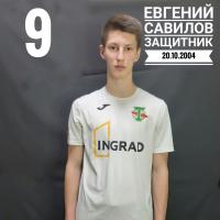 Савилов Евгений Алексеевич