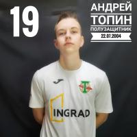 Топин Андрей Алексеевич