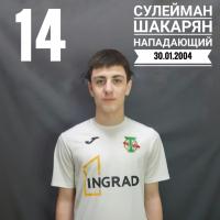 Шакарян Сулейман Камалович