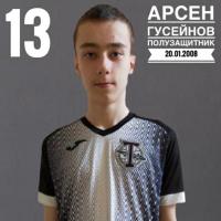 Гусейнов Арсен Аликович