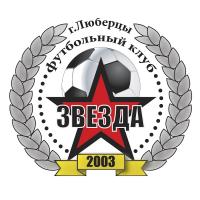 Звезда Люберцы 2010 г.р.
