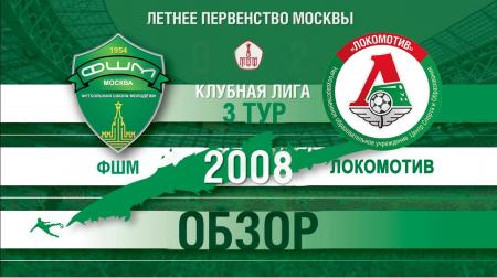 Обзор матча ФШМ-Локомотив 2008 г.р.