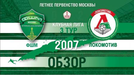 Обзор матча ФШМ - Локомотив 2007