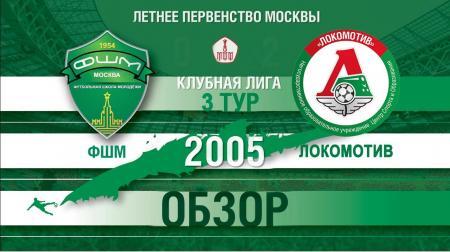 Обзор матча ФШМ - Локомотив 2005 г.р.