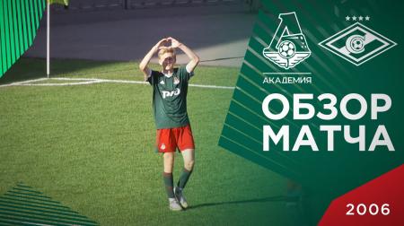 Обзор матча. «Локомотив» - «Спартак» | 2006 г.р
