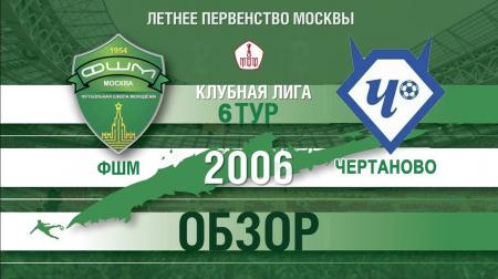 Обзор матча ФШМ - Чертаново 2006 г.р.