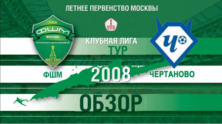 Обзор матча ФШМ - Чертаново 2008 г.р.