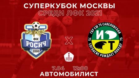 Прямая трансляция Суперкубка Москвы среди ЛФК