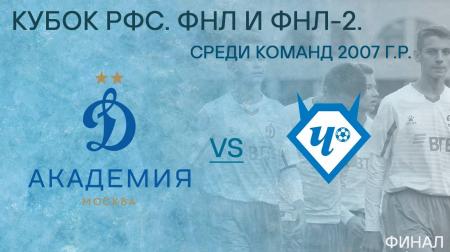 Финал Кубка РФС среди команд ФНЛ и ФНЛ-2 2007 г.р. Динамо-2 - Чертаново