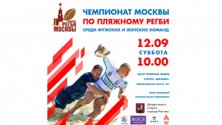 Скоро! Чемпионат Москвы 2020 по пляжному Регби.