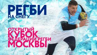 Открытый кубок города Москвы по регби на снегу 2020