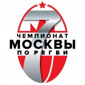 Чемпионат Москвы по регби-7