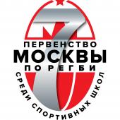 Первенство Москвы по регби-7 (юноши)