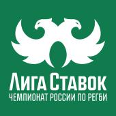 Лига Ставок - Чемпионат России по регби