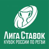 Лига ставок - Кубок России по регби