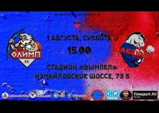 РК Олимп - Warriors, Первенство Москвы 2020, 1 дивизион, 01.08.2020