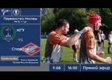 МГУ - РК Спартак, Первенство Москвы 2020, 1 дивизион, 09.08.2020