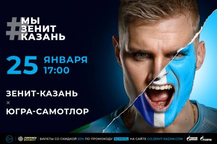 Зенит-Казань ждет всех в Центре волейбола!