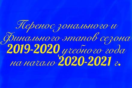 Перенос зонального и финального этапов сезона 2019-2020 учебного года  на начало 2020-2021!