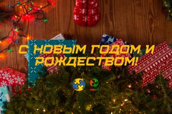 Школьная волейбольная лига поздравляет с Новым годом и Рождеством!