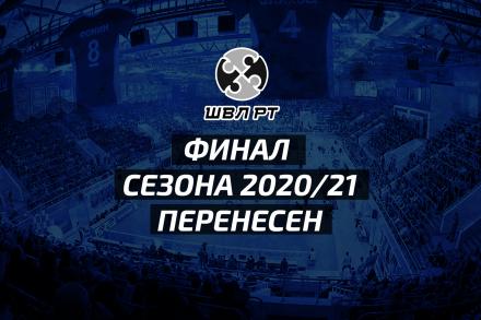 Финал чемпионата ШВЛ сезона 2020/21 перенесен