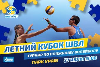 Летний кубок Школьной волейбольной лиги РТ