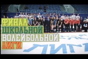 Супер Финал Школьной Волейбольной Лиги #ШВЛ | Super Final of School Volleyball League