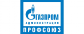 Логотип Газпром администрация профсоюз