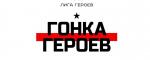 Логотип команды Гонка Героев