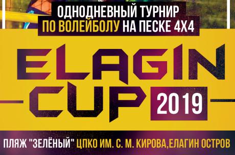 ELAGIN CUP 2019