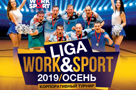 Liga Work&Sport 2019/Осень по мини-футболу