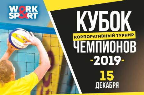Кубок Чемпионов 2019