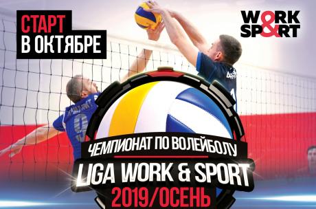 Liga Work and Sport 2019\Осень