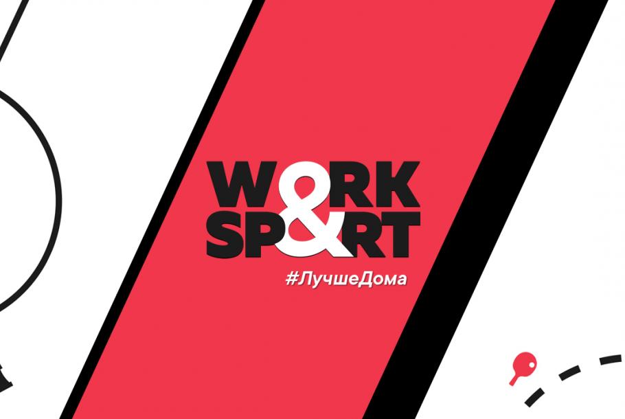 Онлайн игры от Work & Sport