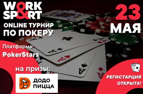 Online турнир по покеру с Додо Пицца!
