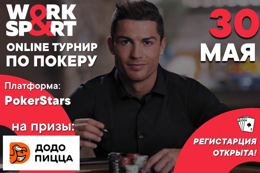Online турнир по покеру на подарки от Додо Пицца!
