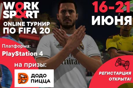ОНЛАЙН ТУРНИР ПО FIFA20 СОВМЕСТНО С ДОДО ПИЦЦА!
