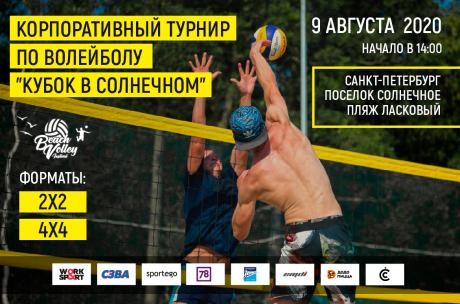 Корпоративный турнир по пляжному волейболу