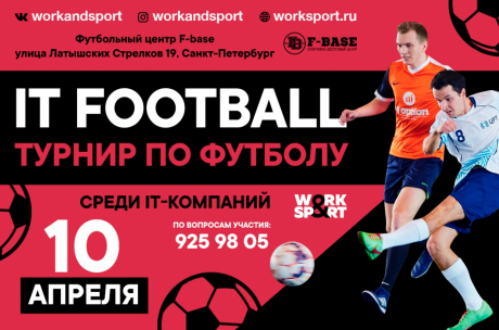 10 апреля - IT FOOTBALL