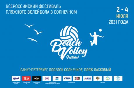 Всероссийский фестиваль пляжного волейбола в Солнечном