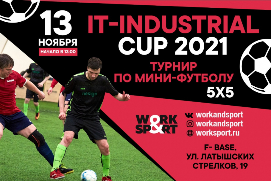 IT-INDUSTRIAL CUP 2021