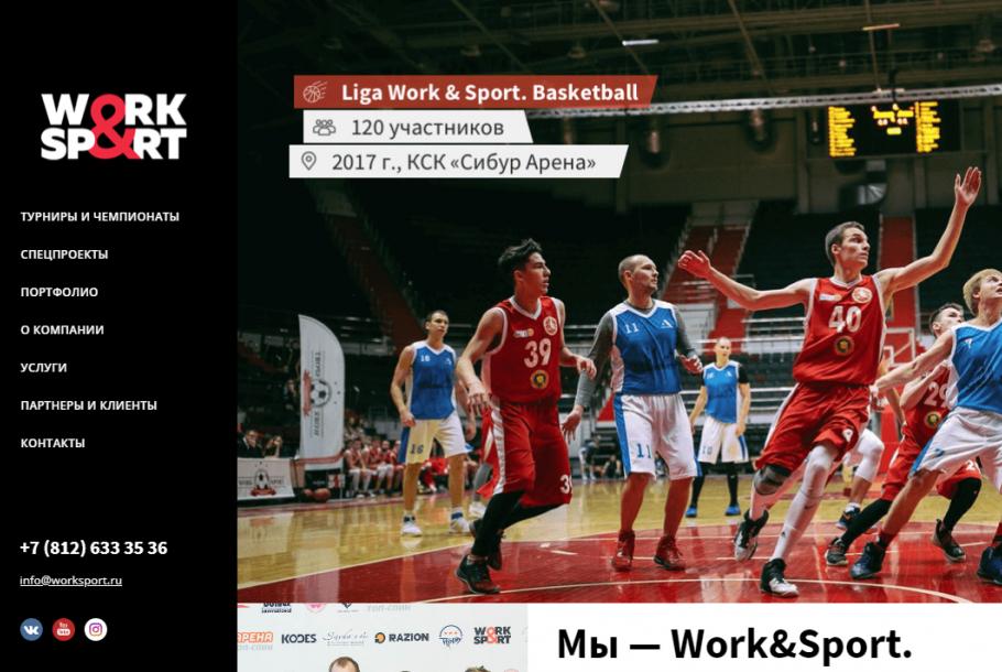 Добро пожаловать на новый сайт Work & Sport!
