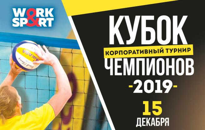 Обложка турнира Кубок Чемпионов 2019